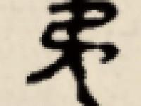 《说文》改错-夷(连载0001)