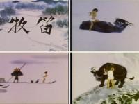中国经典水墨动画《牧笛》