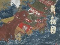 中国经典工笔动画《夏虫国》