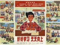 新中国早期宣传画