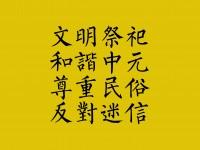 中元节冥钞文疏格式
