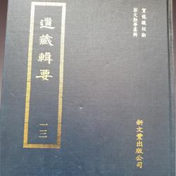 道藏輯要-25冊-精裝-16開