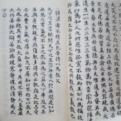 王羲之書道德經-一函一冊