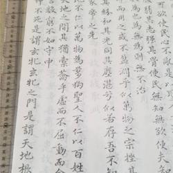 王羲之書道德經書法摹寫本