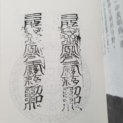 道法海涵第一輯-精裝-20冊-18開