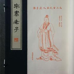 雕版-帛書老子(預定)-一函三冊