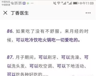 丁香医生——把中国人忽悠得一塌糊涂!