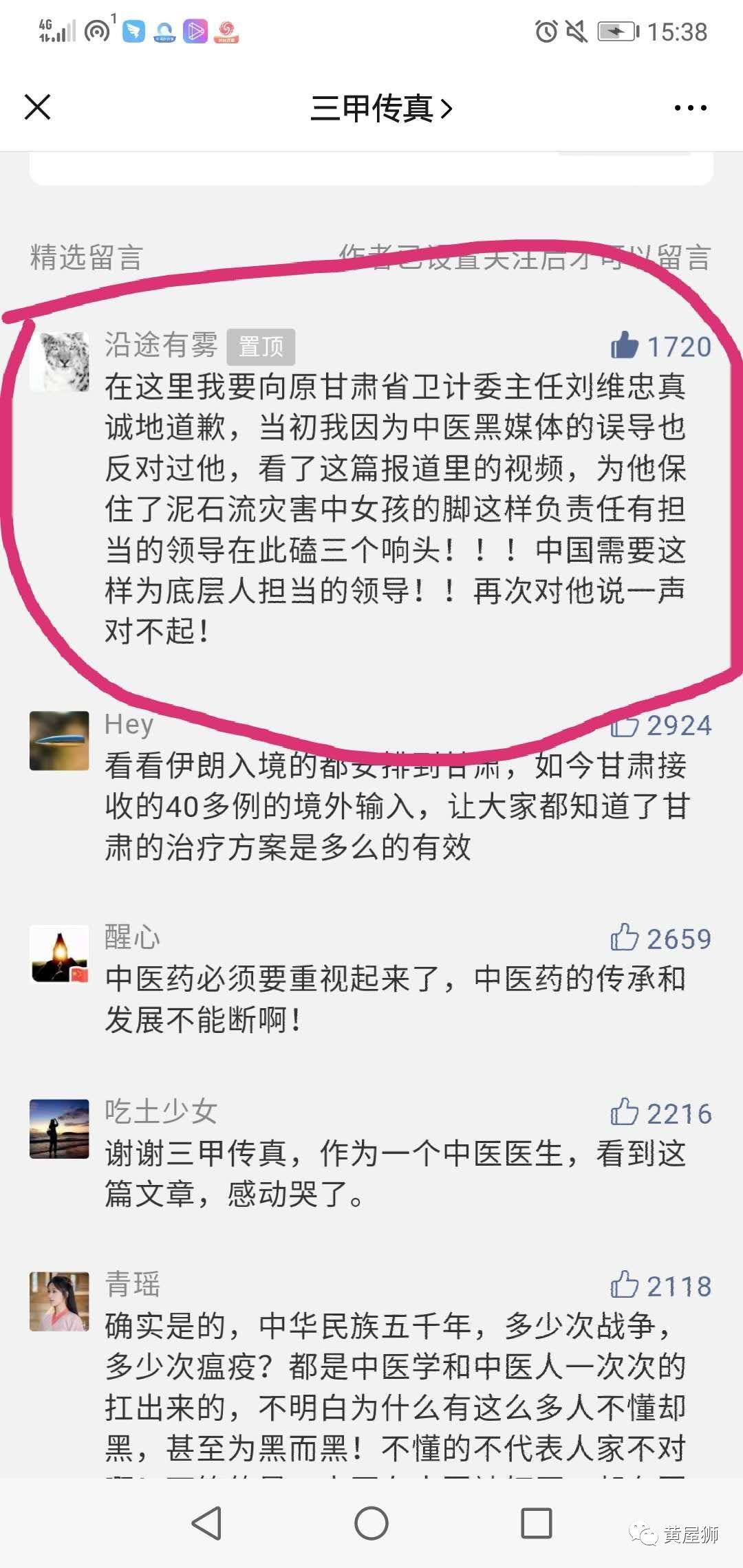 原甘肃省卫生厅厅长刘维忠中医拯救泥石流小姑娘的故事
