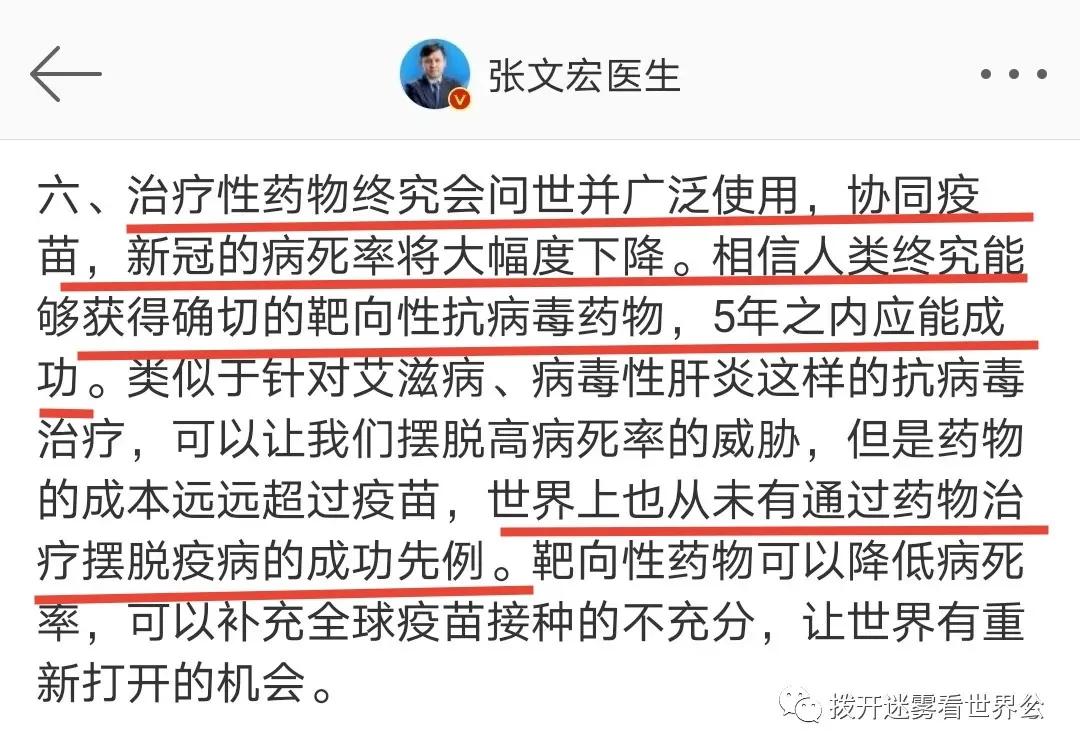 821人注射后感染新冠,被中医药全部治愈,为何不广为宣传安定人心?