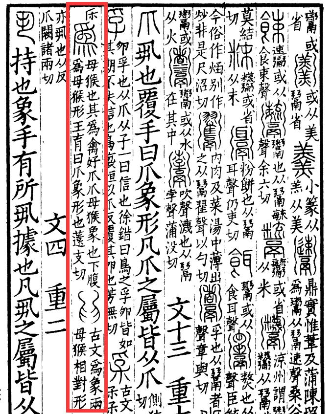 《说文》改错-为(连载0009)