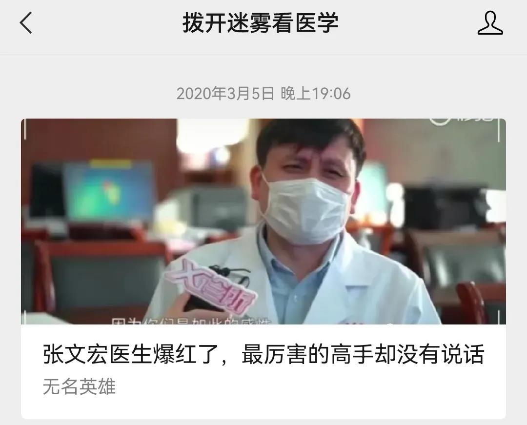 张文宏爆出博士论文抄袭丑闻,抄袭黄海南、韩金祥文章全文仅改了编号