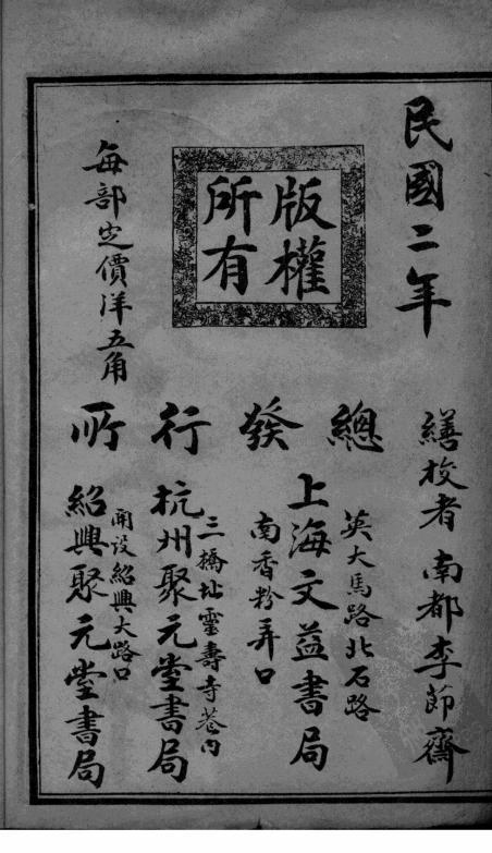 民国刊本——《叶天士女科诊治秘方》